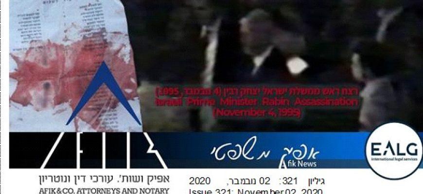 אפיק משפטי 321 04.11.2020 321 Afik News