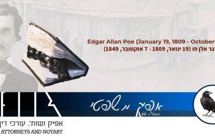 אפיק משפטי 319 07.10.2020 319 Afik News