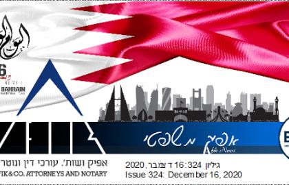 אפיק משפטי 324 16.12.2020 324 Afik News