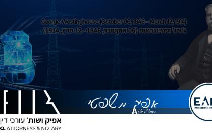 אפיק משפטי 345 06.10.2021 345 Afik News